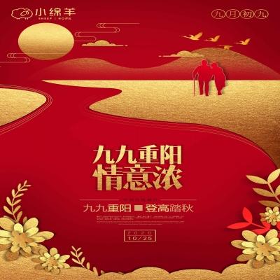九九重阳节,小绵羊祝您岁月无恙,长长久久